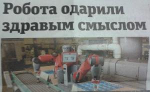 robot_dumaet