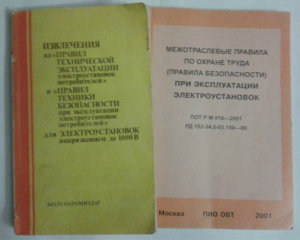 Ii квалификационная группы по электробезопасности обучение по электробезопасности на 2 группу в санкт-петербурге