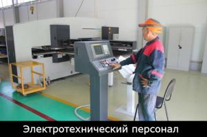 Электротехнический персонал