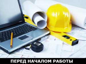 требование безопасности перед началом работы