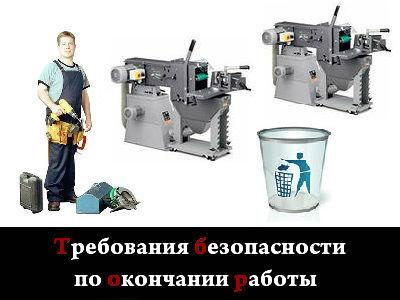 Требования безопасности по окончании работы, охрана труда