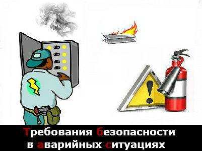Требования безопасности в аварийных ситуациях