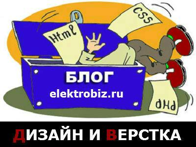 Сайт электрика, новый дизайн