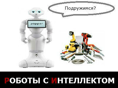робот друг с искусственным интеллектом разумом