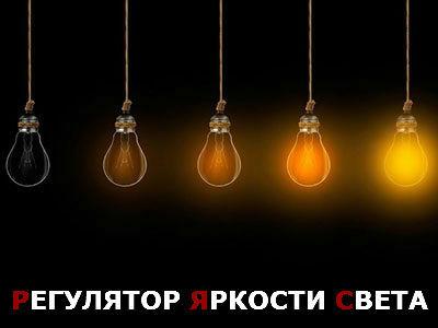 регулировать яркость света