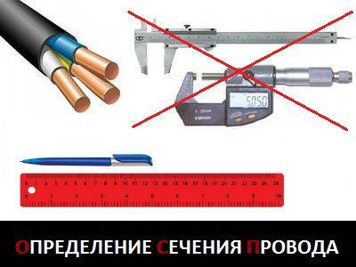 определить сечение кабеля по диаметру жилы