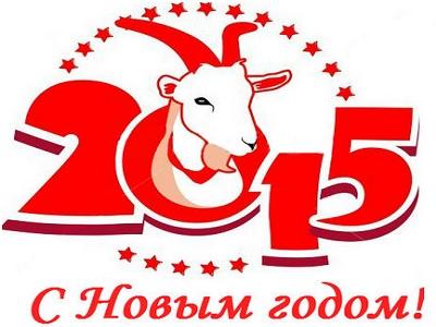 2015 god
