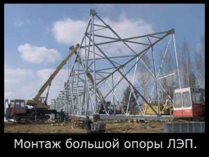Монтаж опоры ЛЭП