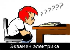 экзамен электрика
