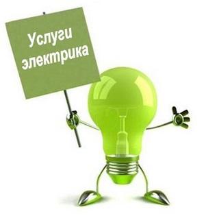 Услуги электрика объявления