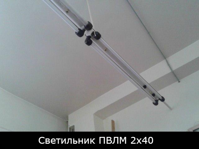 Светильник ПВЛМ 2х40