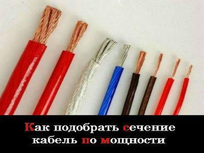 Сечение кабеля по мощности. Подбор сечения кабеля по мощности