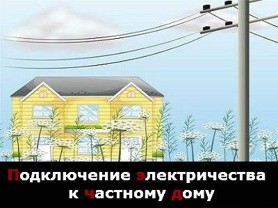 Подключение электричества к дому на даче