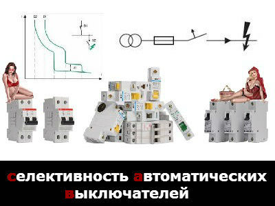 селективность автоматических выключателей