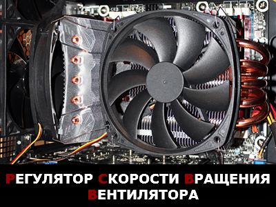 простой регулятор скорости вращения вентилятора